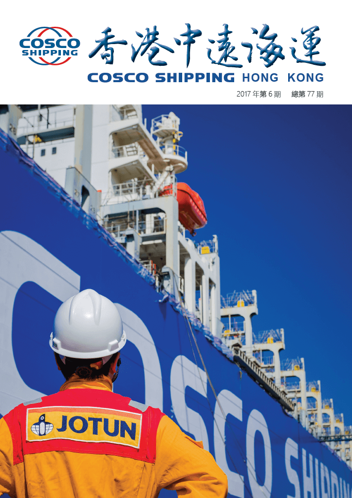 COSCO SHIPPING HONG KONG NO. 77