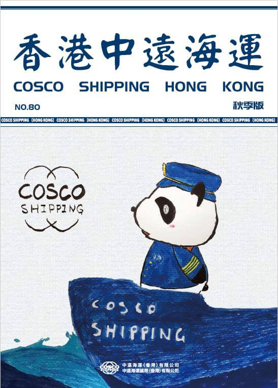 COSCO SHIPPING HONG KONG NO. 80